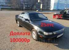 Барнаул Vista 1991