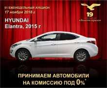 Новокузнецк Elantra 2015