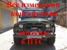 Сочи УАЗ Хантер 2011