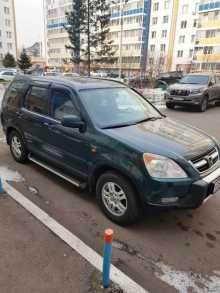 Иркутск CR-V 2002