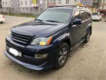 Южно-Сахалинск GX470 2004