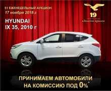 Новокузнецк ix35 2010