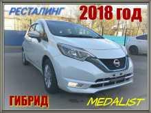 Хабаровск Note 2018
