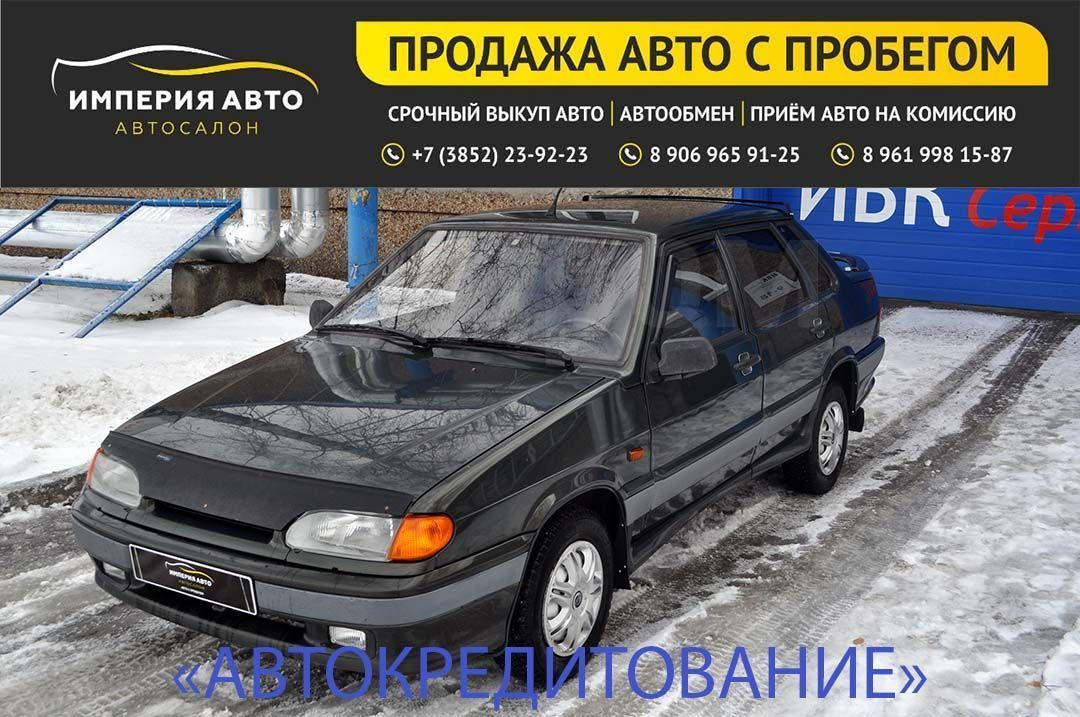 Купить авто в автоломбард самара аукцион ломбард в москве