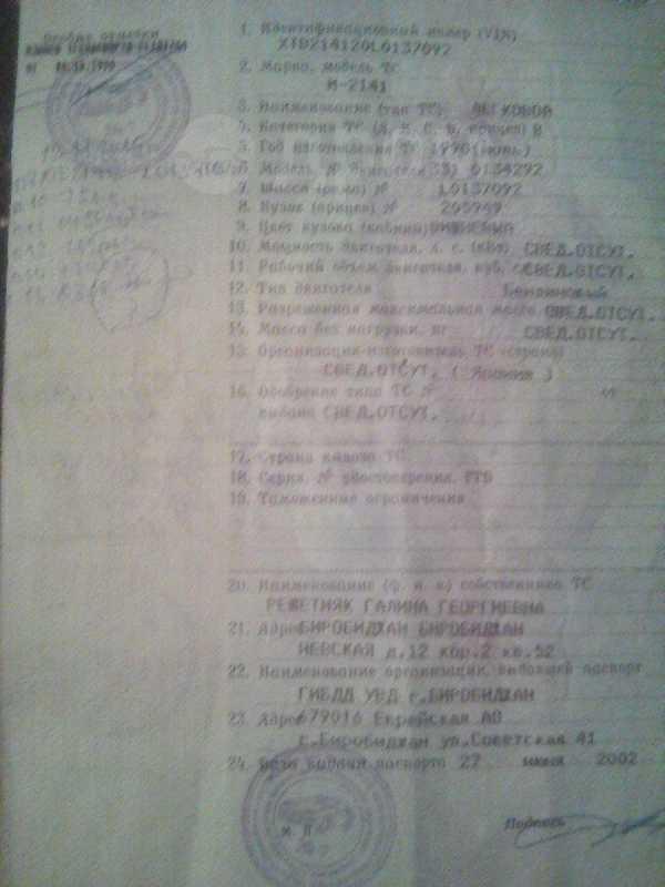 Москвич 2141, 1990 год, 25 000 руб.
