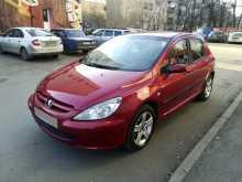 Челябинск 307 2003