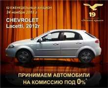 Новокузнецк Lacetti 2012
