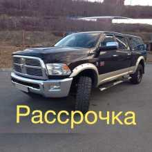 Владивосток Ram 2010