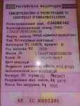 Tianye Admiral, 2005 год, 280 000 руб.
