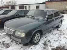 Белогорск 3110 Волга 2003