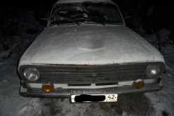Новокузнецк 24 Волга 1989