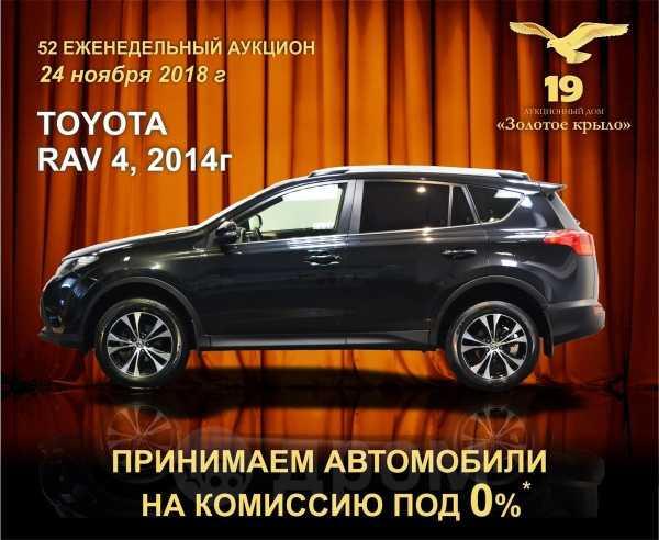 Toyota RAV4, 2014 год, 1 427 900 руб.