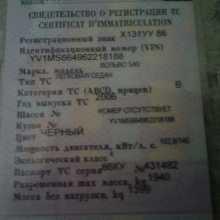 Советский S40 2006