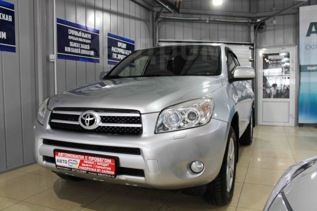 Toyota RAV4, 2006 год, 639 900 руб.