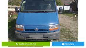 Симферополь Renault 2002