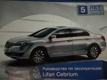 Иркутск Cebrium 2014
