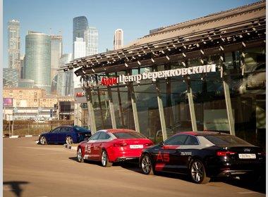 Автосалон ауди в москве на бережковской автосалон ситроен в москве официальный дилер адреса