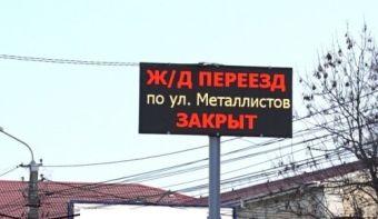 В Хабаровске на улице Тихоокеанской установили новые информационные табло для водителей