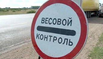 Автоматизированная система весогабаритного контроля (АСВГК) на российских дорогах будет построена за счет частных инвестиций без привлечения государственного финансирования.