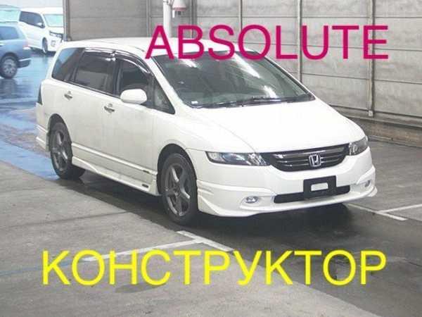 Honda Odyssey, 2006 год, 245 000 руб.