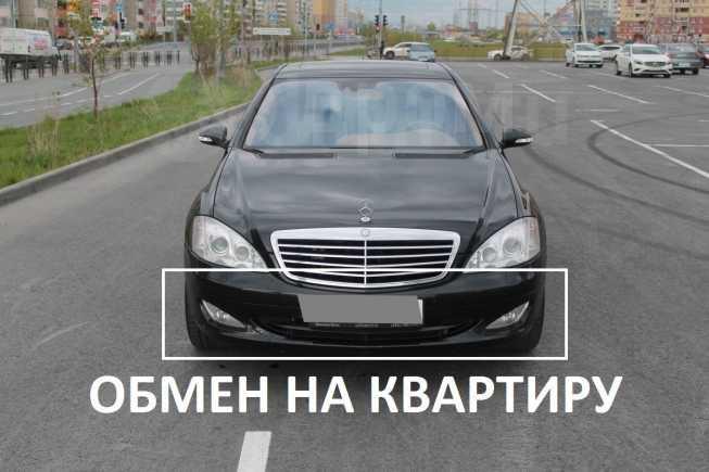 Mercedes-Benz S-Class, 2009 год, 1 300 000 руб.