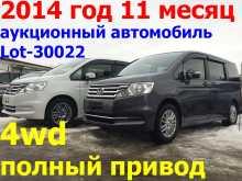 Москва Stepwgn 2014