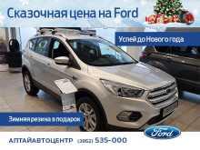 Барнаул Ford Kuga 2018