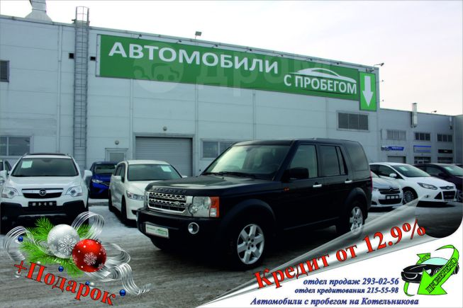 Land Rover Discovery, 2008 год, 795 000 руб.