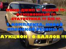 Хабаровск Ignis 2017
