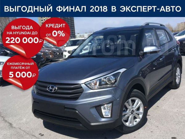 Hyundai Creta, 2018 год, 1 381 000 руб.