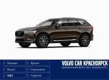 Красноярск XC60 2018