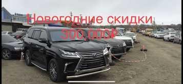 Иркутск LX570 2018