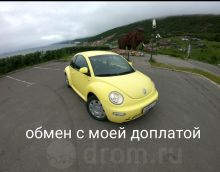 Магадан Beetle 2001