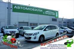 Красноярск MPV 2010