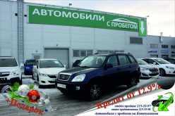 Красноярск Tiggo T11 2013