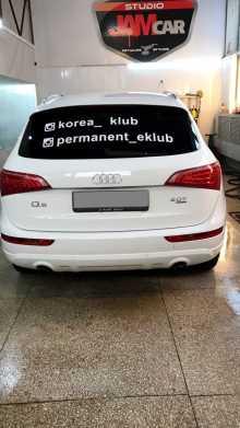 Краснодар Audi Q5 2010