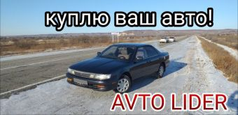 Белогорск Toyota Vista 1994