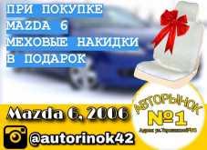 Кемерово Mazda6 2006