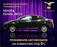 Новокузнецк Corolla 2013