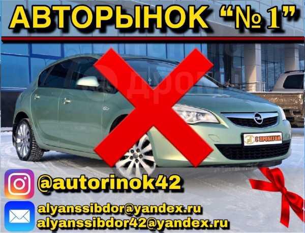 Opel Astra, 2011 год, 488 000 руб.