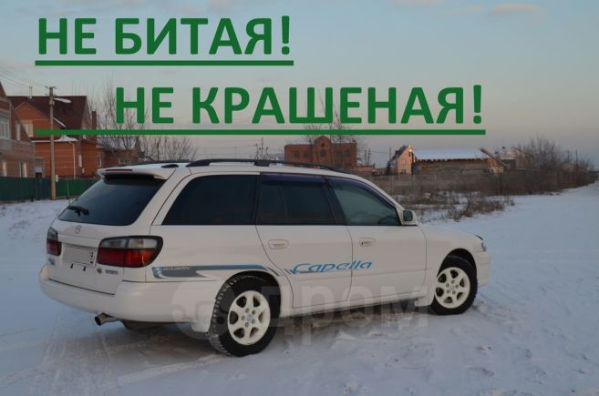 Mazda Capella, 1998 год, 265 000 руб.