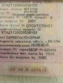 ВАЗ (Лада) 2112, 2001 г., Омск