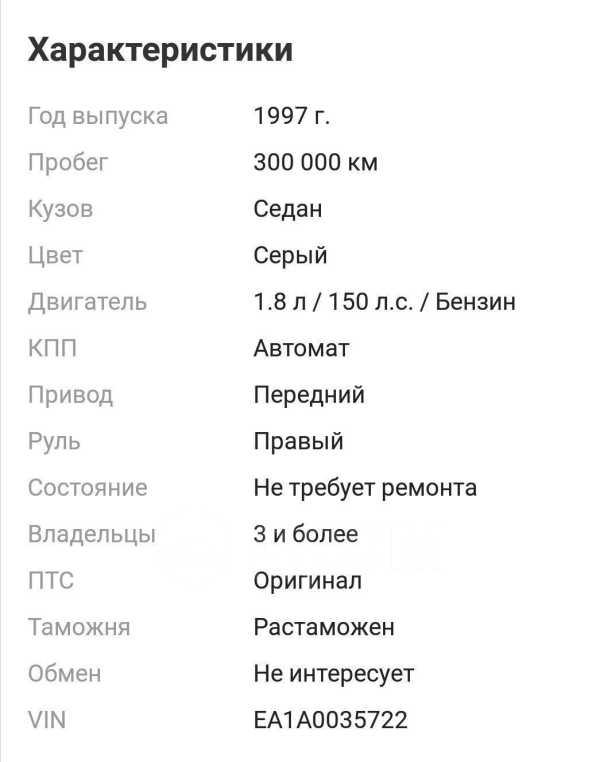 Mitsubishi Galant, 1997 год, 110 000 руб.