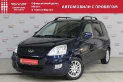 Новосибирск Matrix 2009