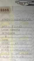 Лада 2114 Самара, 2008 год, 107 000 руб.