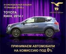 Новокузнецк RAV4 2014