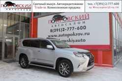 Красноярск GX460 2013