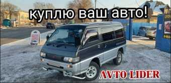 Белогорск Delica 1994