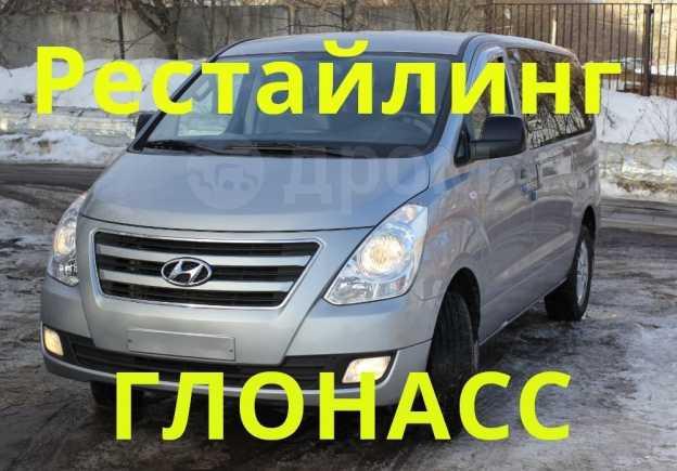 Hyundai Starex, 2016 год, 1 699 000 руб.
