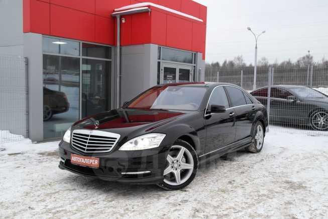 Mercedes-Benz S-Class, 2010 год, 1 395 000 руб.